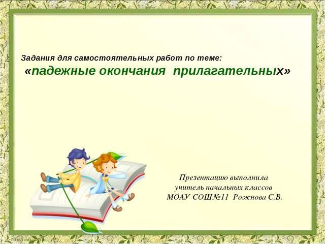Презентацию выполнила учитель начальных классов МОАУ СОШ№11 Рожнова С.В. Зада...