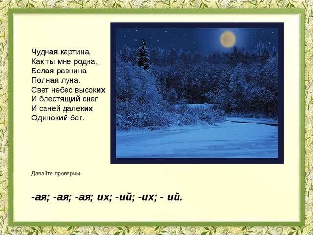 Чудная картина, Как ты мне родна, Белая равнина Полная луна. Свет небес высок...