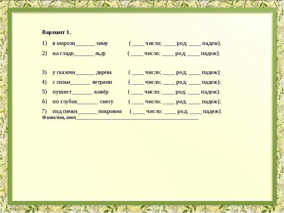 Вариант 1. в морозн_______ зиму ( ____ число; ____ род; ____ падеж); на гладк...