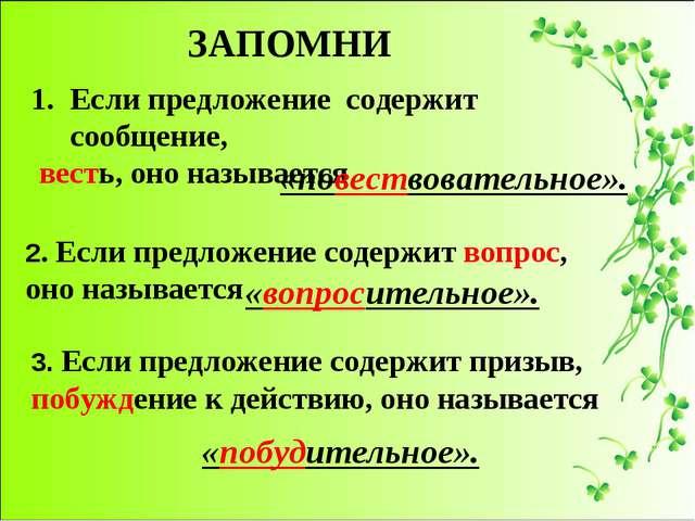 ЗАПОМНИ Если предложение содержит сообщение, весть, оно называется «повествов...