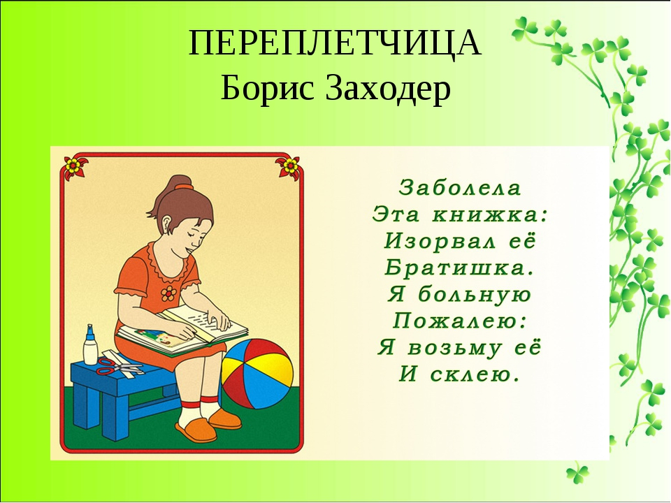 ПЕРЕПЛЕТЧИЦА Борис Заходер