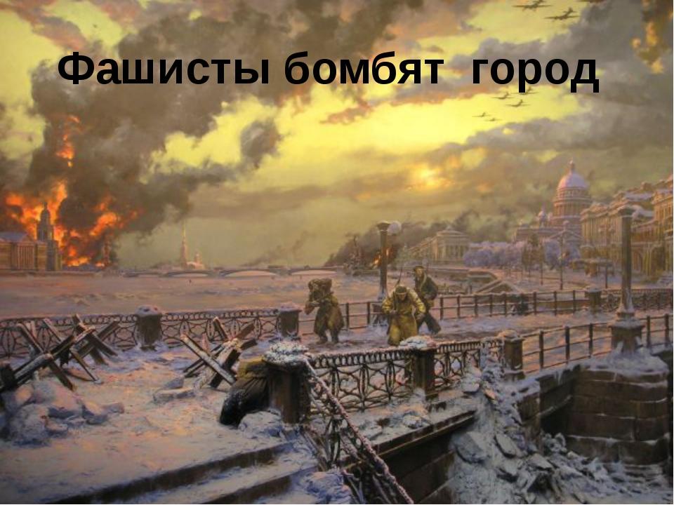 Фашисты бомбят город