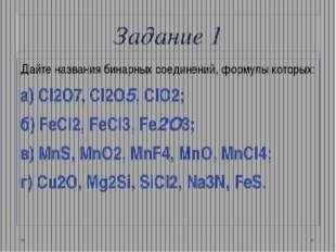 Задание 1 Дайте названия бинарных соединений, формулы которых: а) Cl2O7, Cl2O