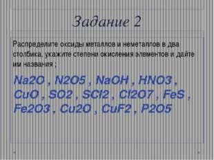 Задание 2 Распределите оксиды металлов и неметаллов в два столбика, укажите с