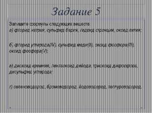 Задание 5 Запишите формулы следующих веществ: а) фторид натрия, сульфид бария