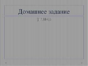 Домашнее задание §17, №4,5