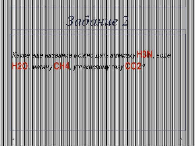 Задание 2 Какое еще название можно дать аммиаку H3N, воде Н2О, метану СН4, уг...
