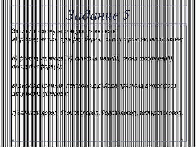 Задание 5 Запишите формулы следующих веществ: а) фторид натрия, сульфид бария...