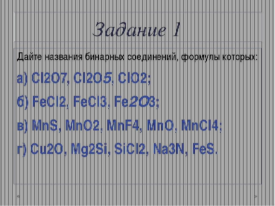 Задание 1 Дайте названия бинарных соединений, формулы которых: а) Cl2O7, Cl2O...