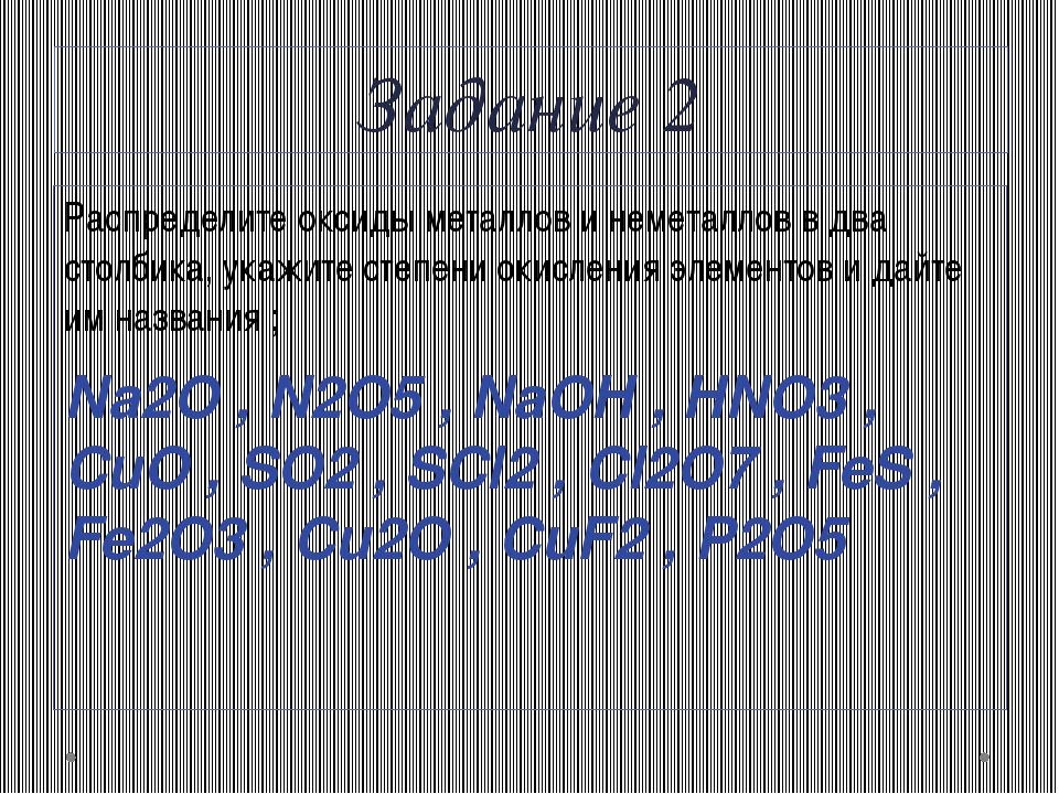 Задание 2 Распределите оксиды металлов и неметаллов в два столбика, укажите с...