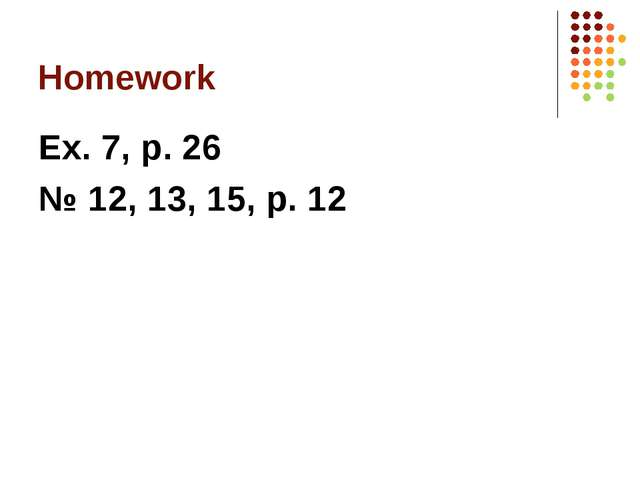 Homework Ex. 7, p. 26 № 12, 13, 15, p. 12