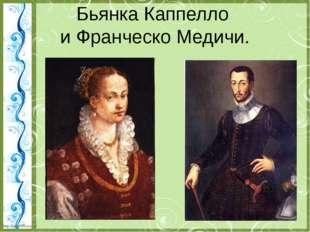 Бьянка Каппелло и Франческо Медичи. http://linda6035.ucoz.ru/
