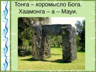 Тонга – коромысло Бога. Хаамонга – а – Мауи. http://linda6035.ucoz.ru/