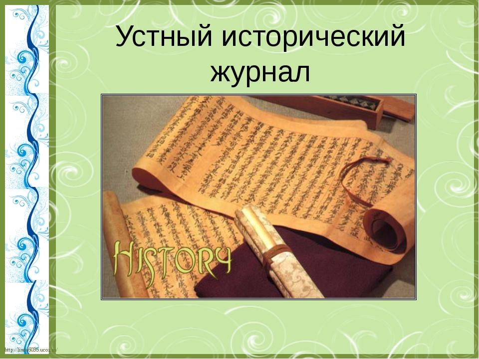 Устный исторический журнал http://linda6035.ucoz.ru/