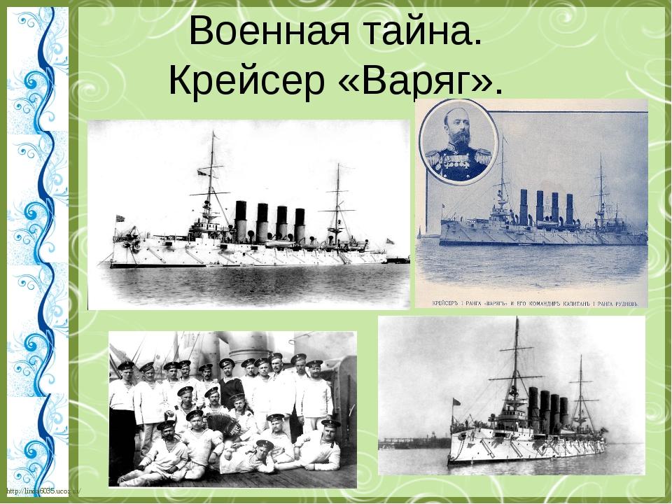 Военная тайна. Крейсер «Варяг». http://linda6035.ucoz.ru/