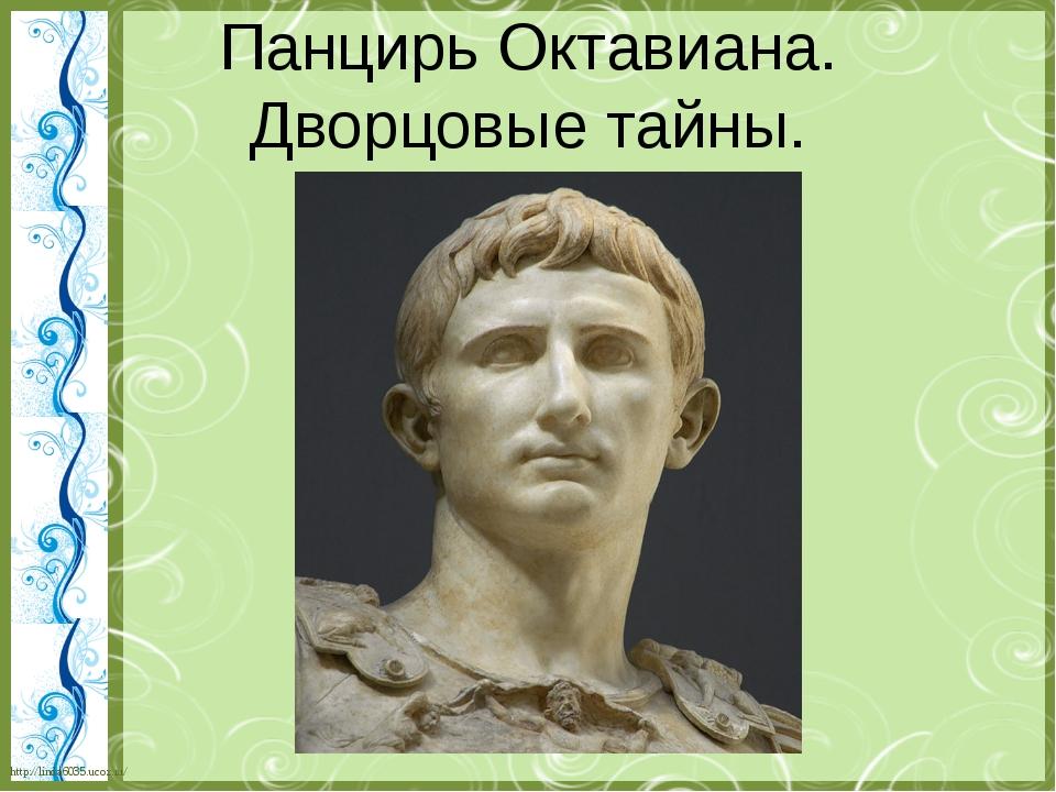 Панцирь Октавиана. Дворцовые тайны. http://linda6035.ucoz.ru/
