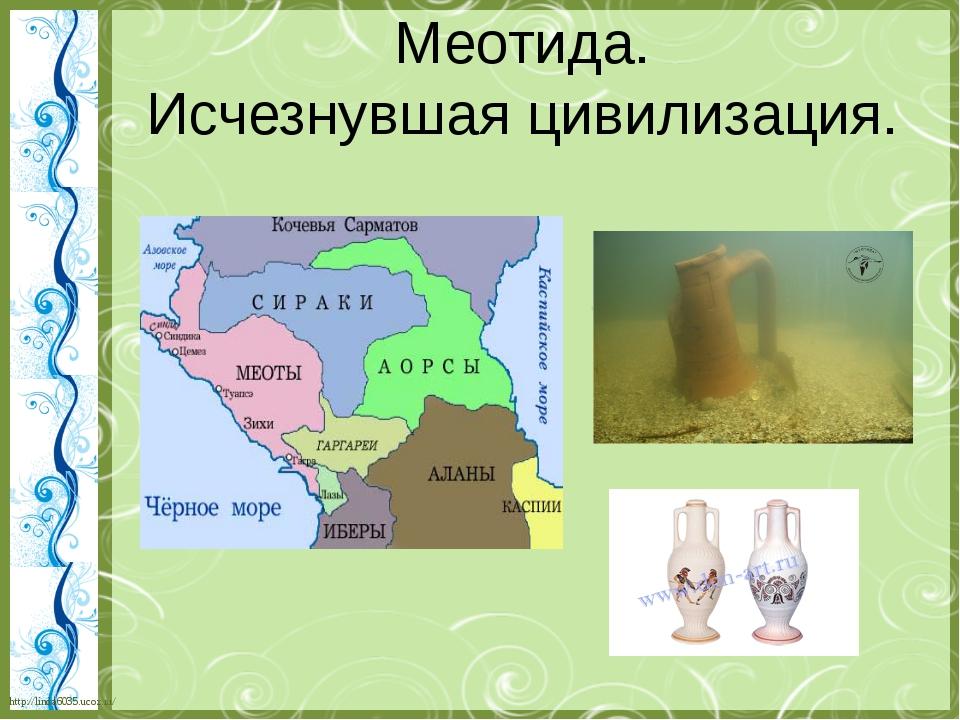 Меотида. Исчезнувшая цивилизация. http://linda6035.ucoz.ru/