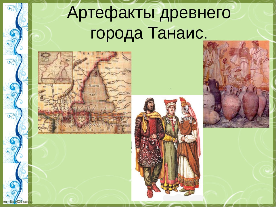 Артефакты древнего города Танаис. http://linda6035.ucoz.ru/
