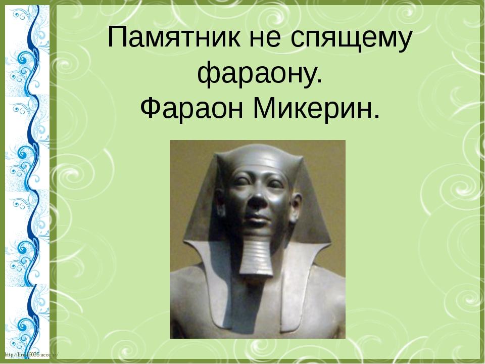 Памятник не спящему фараону. Фараон Микерин. http://linda6035.ucoz.ru/