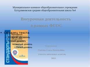 Муниципальное казенное общеобразовательное учреждение Бутурлиновская средняя