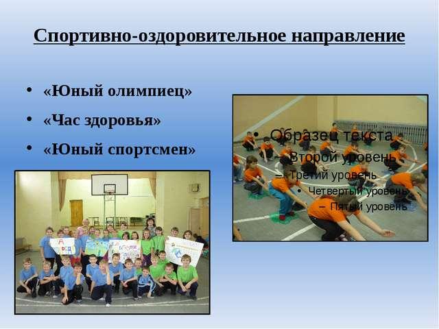 Спортивно-оздоровительное направление «Юный олимпиец» «Час здоровья» «Юный сп...