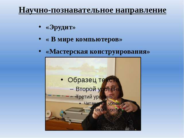 Научно-познавательное направление «Эрудит» « В мире компьютеров» «Мастерская...