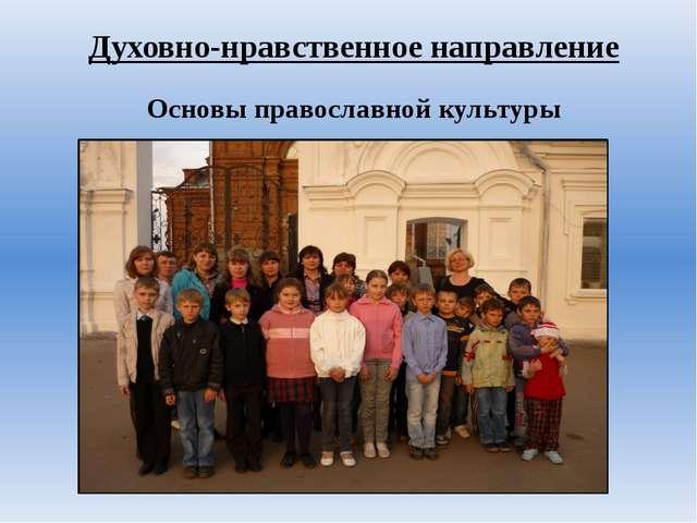 Духовно-нравственное направление Основы православной культуры