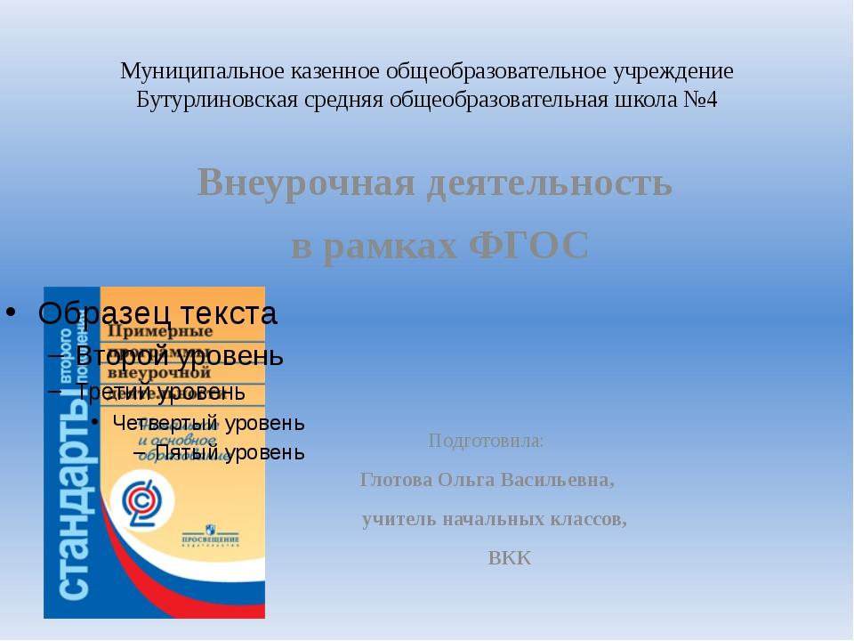 Муниципальное казенное общеобразовательное учреждение Бутурлиновская средняя...