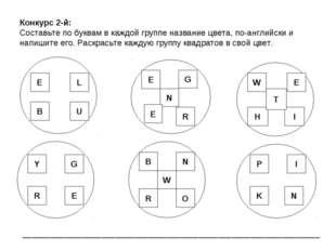 Конкурс 2-й: Составьте по буквам в каждой группе название цвета, по-английски