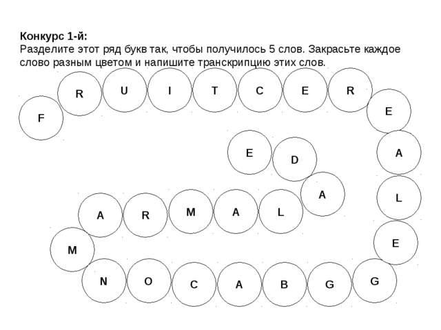 Конкурс 1-й: Разделите этот ряд букв так, чтобы получилось 5 слов. Закрасьте...