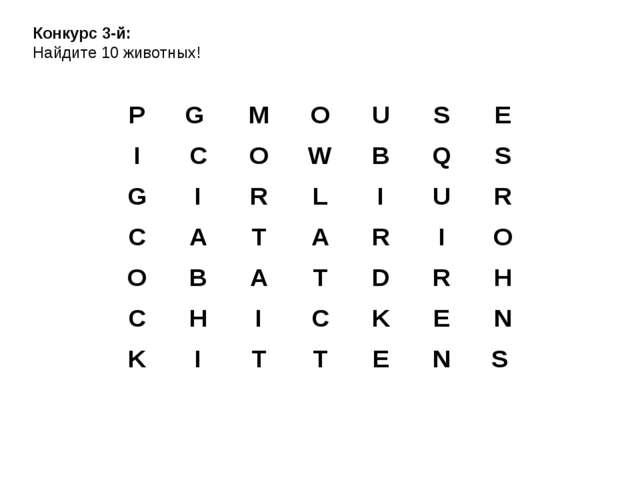 Конкурс 3-й: Найдите 10 животных! PG MOUSE ICOWBQS GIRLIUR...