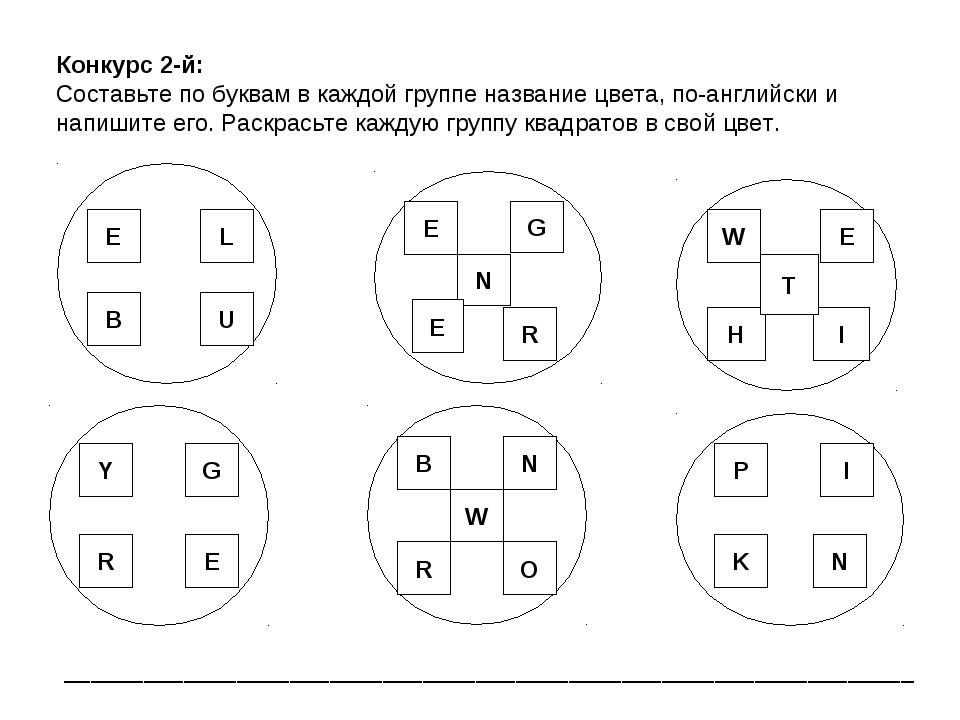 Конкурс 2-й: Составьте по буквам в каждой группе название цвета, по-английски...