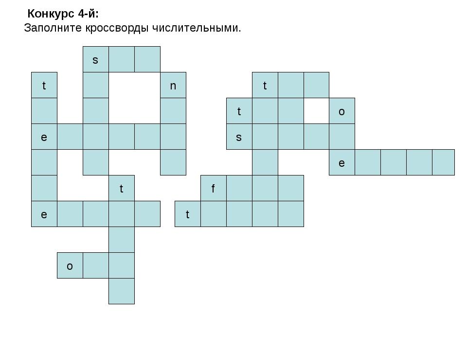 Конкурс 4-й: Заполните кроссворды числительными. t e e n s t o t f e o t t s