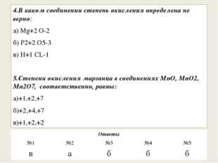 4.В каком соединении степень окисления определена не верно: а) Mg+2O-2 б)P2