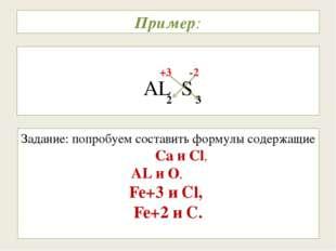Пример: AL S +3 -2 3 2 Задание:попробуем составить формулы содержащие  Ca