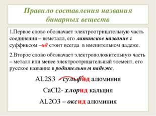 Правило составления названия бинарных веществ 1.Первое слово обозначает элект
