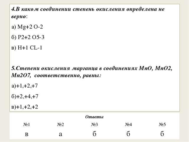 4.В каком соединении степень окисления определена не верно: а) Mg+2O-2 б)P2...