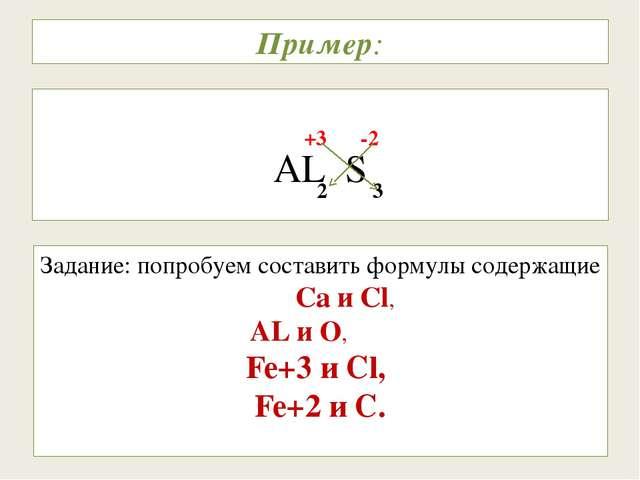Пример: AL S +3 -2 3 2 Задание:попробуем составить формулы содержащие  Ca...