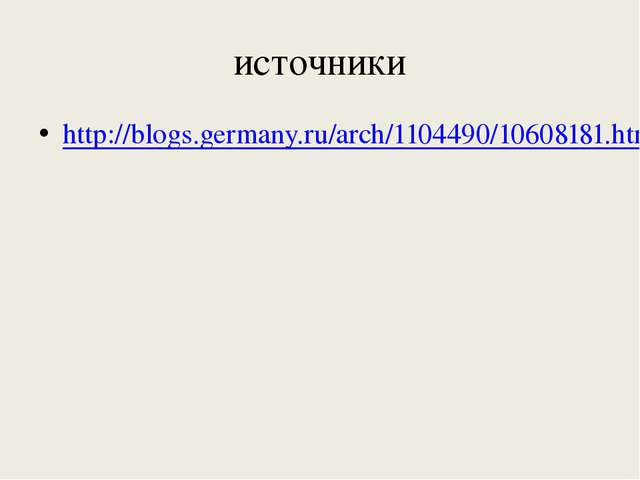 источники http://blogs.germany.ru/arch/1104490/10608181.html