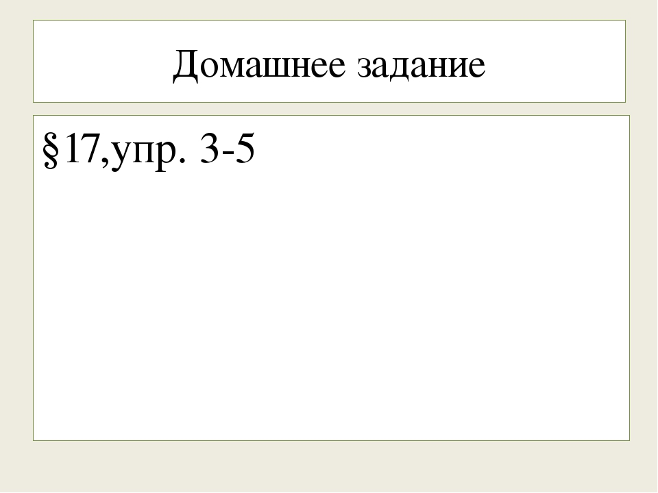 Домашнее задание §17,упр. 3-5