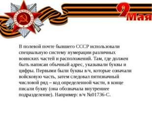В полевой почте бывшего СССР использовали специальную систему нумерации разли