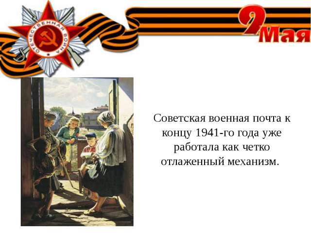 Советская военная почта к концу 1941-го года уже работала как четко отлаженны...