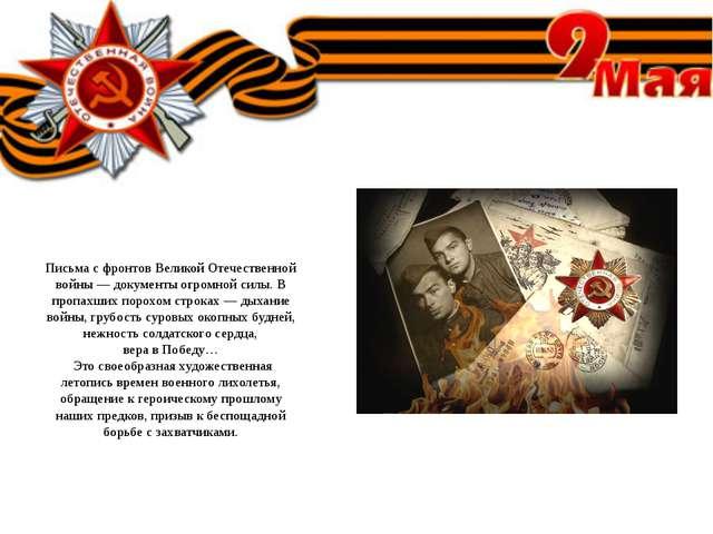 Письма с фронтов Великой Отечественной войны — документы огромной силы. В про...