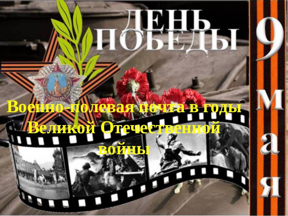 Военно-полевая почта в годы Великой Отечественной войны