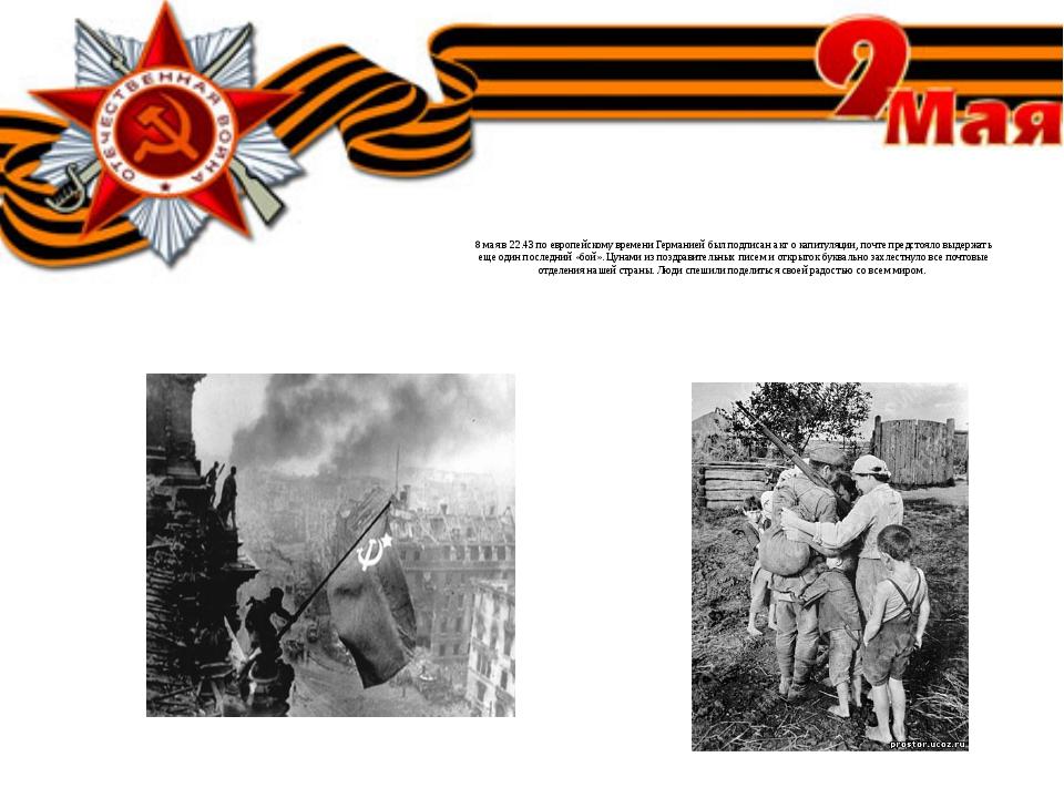 8 мая в 22.43 по европейскому времени Германией был подписан акт о капитуляци...