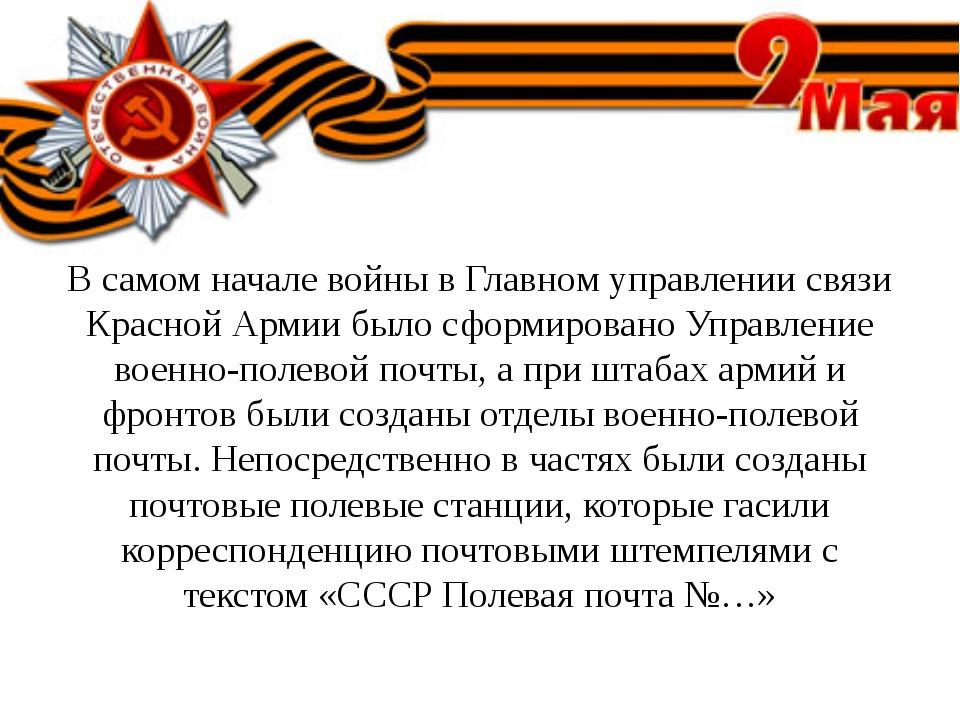 В самом начале войны в Главном управлении связи Красной Армии было сформирова...