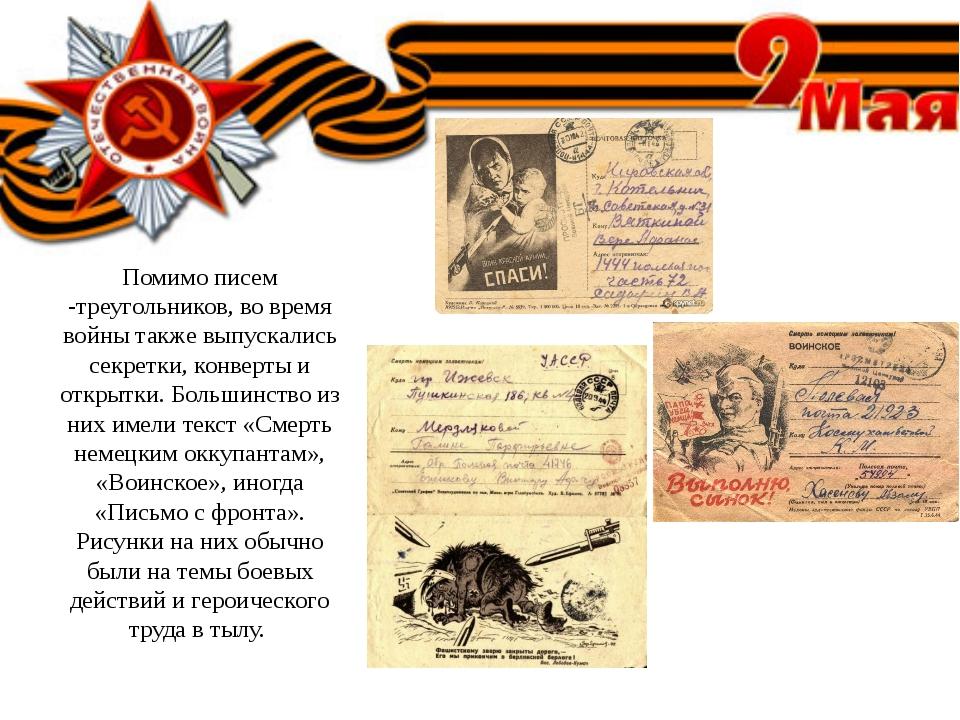 Помимо писем -треугольников, во время войны также выпускались секретки, конве...