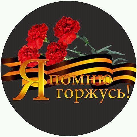 C:\Users\admin\Desktop\к 70-летию Великой Победы\значки к 9 мая\image (5).jpg