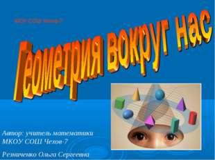 Автор: учитель математики МКОУ СОШ Чехов-7 Резниченко Ольга Сергеевна МОУ СОШ