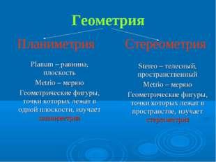 Геометрия Планиметрия Стереометрия Planum – равнина, плоскость Metrio – меряю